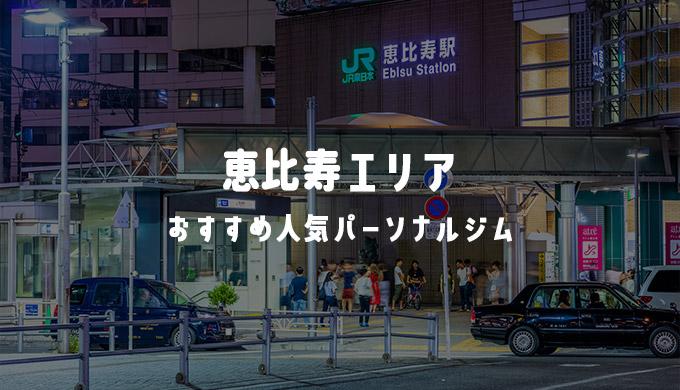 【安い順】恵比寿のおすすめ人気パーソナルジム29選!アクセス・料金・特徴まとめ