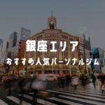 【安い順】 銀座のおすすめ人気パーソナルジム24選!アクセス・料金・特徴まとめ