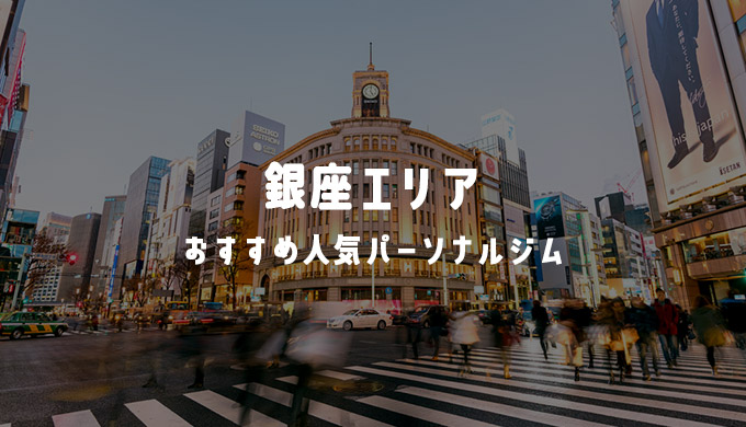 【安い順】銀座のおすすめ人気パーソナルジム24選!アクセス・料金・特徴まとめ