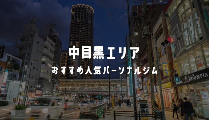 【安い順】 中目黒のおすすめ人気パーソナルジム12選!アクセス・料金・特徴まとめ