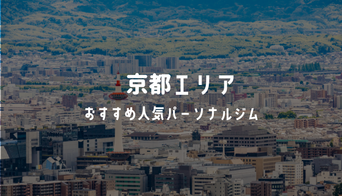 【安い順】 京都のおすすめ人気パーソナルジム21選!アクセス・料金・特徴まとめ