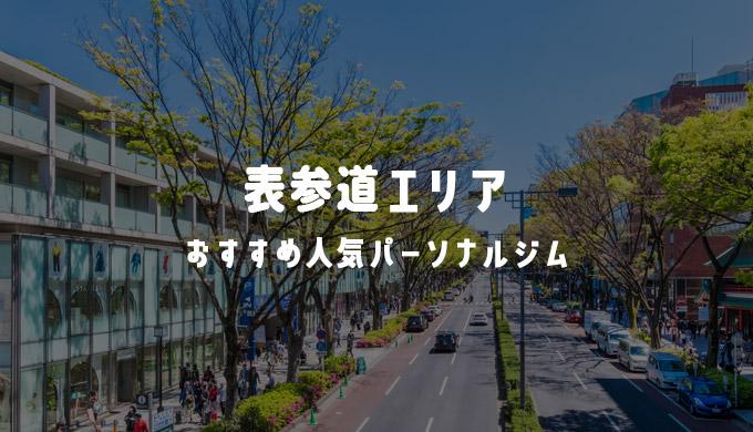 【安い順】表参道・原宿・青山のおすすめ人気パーソナルジム29選!アクセス・料金・特徴まとめ