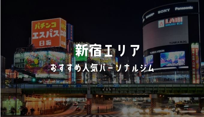 【安い順】新宿のおすすめ人気パーソナルジム50選!アクセス・料金・特徴まとめ