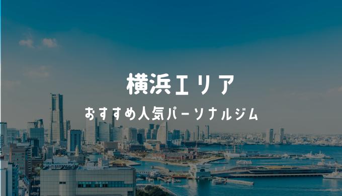 【安い順】横浜のおすすめ人気パーソナルジム22選!アクセス・料金・特徴まとめ