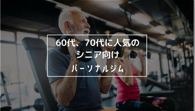 健康意識の高い60代・70代のシニア層に今パーソナルジムが人気!
