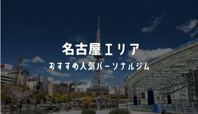 【安い順】名古屋のおすすめ人気パーソナルジム19選!アクセス・料金・特徴まとめ