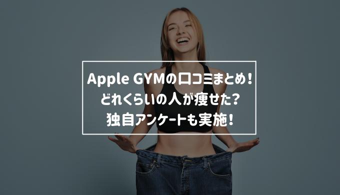 Apple GYM(アップルジム)の口コミまとめ!どれくらいの人が痩せた?独自アンケートも実施!